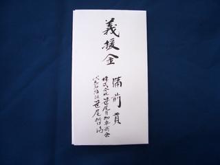 義援金_20120319_0044.JPG